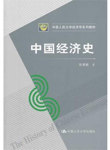 中国经济史(中国人民大学经济学系列教材)