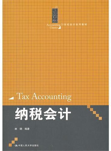 纳税会计(21世纪会计系列教材)