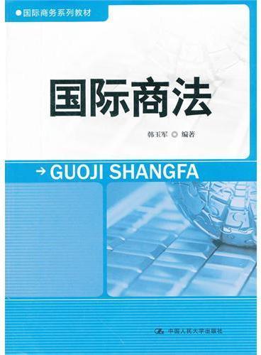 国际商法(国际商务系列教材)