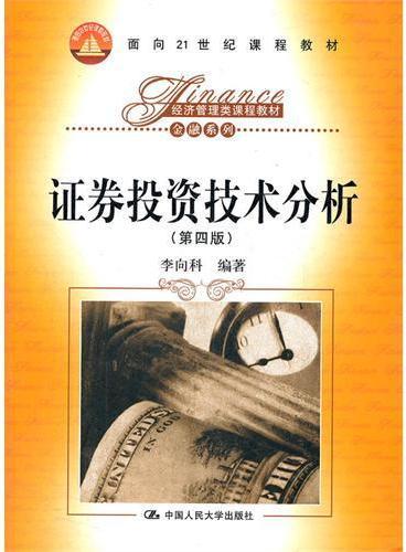 证券投资技术分析(第四版)(经济管理类课程教材·金融系列;面向21世纪课程教材)