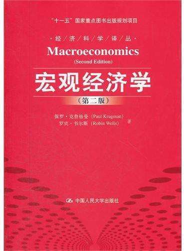 """宏观经济学(第二版)(经济科学译丛;""""十一五""""国家重点图书出版规划项目)(诺贝尔经济学奖得主力作)"""