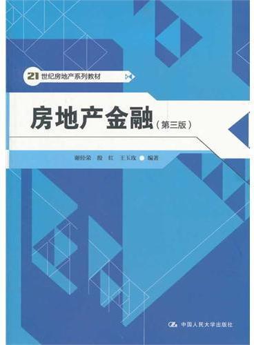 房地产金融(第三版)(21世纪房地产系列教材)
