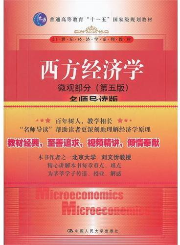 """西方经济学?微观部分(第五版)(名师导读版:附光盘,名师讲课视频)(21世纪经济学系列教材;""""十一五""""国家级规划教材)"""
