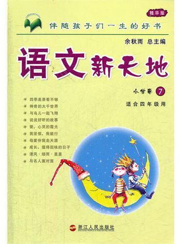 语文新天地(小学卷7精华版)