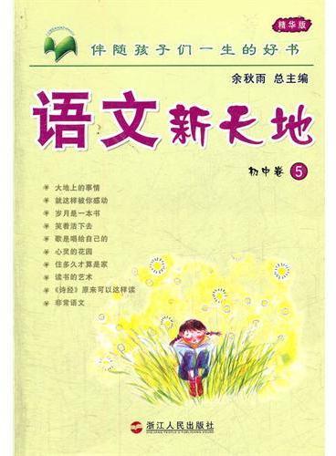 语文新天地(初中卷5精华版)