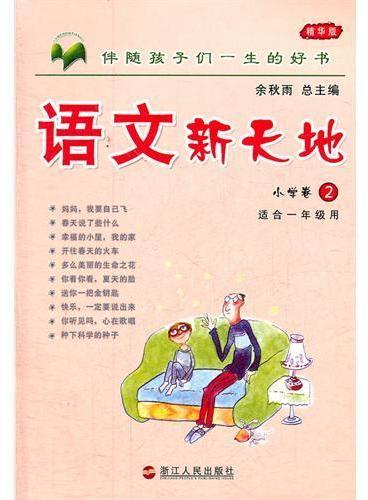 语文新天地(小学卷2精华版适合1年级用)