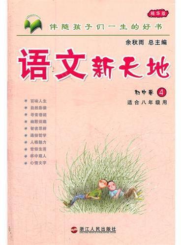 语文新天地(初中卷4精华版适合8年级用)