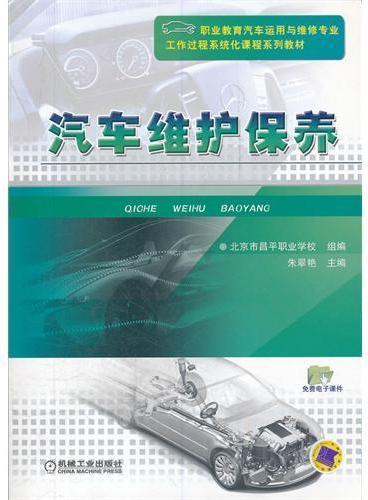 汽车维护保养(共2册职业教育汽车运用与维修专业工作过程系统化课程系列教材)