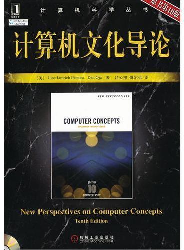 计算机文化导论(附光盘原书第10版)/计算机科学丛书