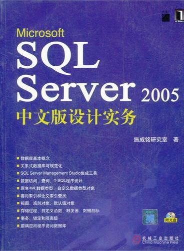 Microsoft SQL Server2005中文版设计实务(附光盘)