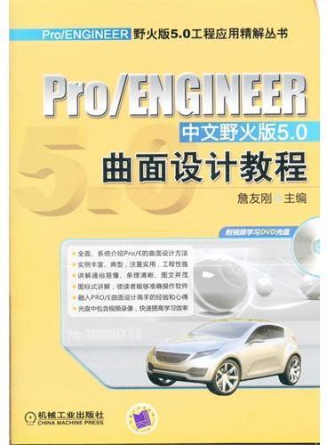Pro\ENGINEER中文野火版5.0曲面设计教程(附光盘)/Pro\ENGINEER野火版5.0工程应用精解丛书