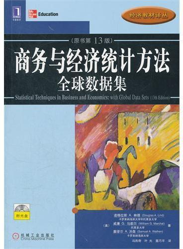 商务与经济统计方法(附光盘全球数据集原书第13版)/经济教材译丛