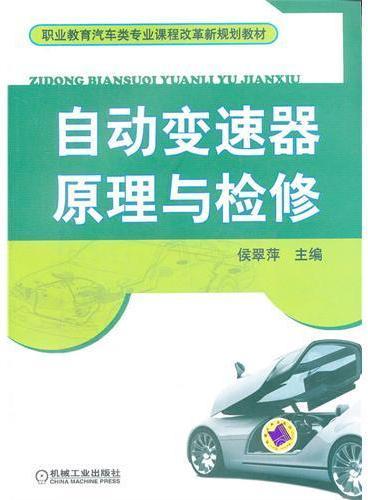 自动变速器原理与检修(职业教育汽车类专业课程改革新规划教材)