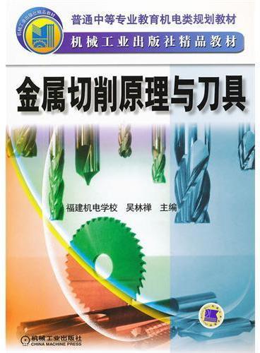 金属切削原理与刀具/普通中等专业教育机电类规划教材