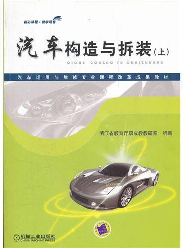 汽车构造与拆装(上汽车运用与维修专业课程改革成果教材)