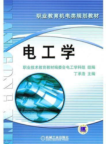 电工学/职业技术教育机电类规划教材