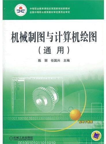 机械制图与计算机绘图(通用中等职业教育课程改革国家规划新教材)