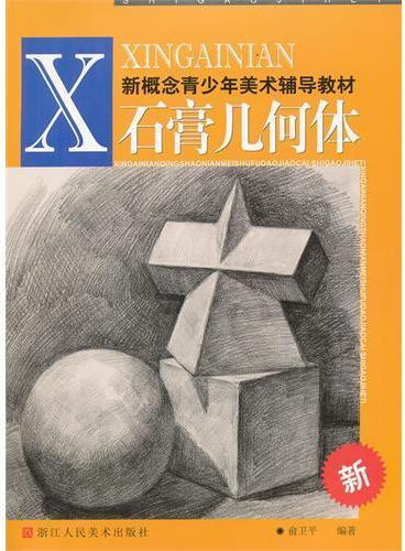 石膏几何体(新概念青少年美术辅导教材)