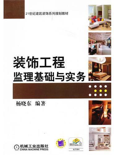 装饰工程监理基础与实务(21世纪建筑装饰系列规划教材)