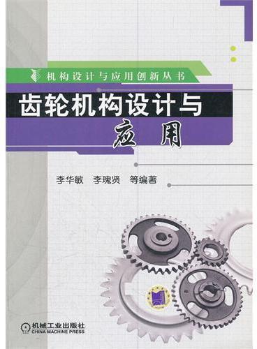 齿轮机构设计与应用/机构设计与应用创新丛书
