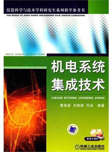 机电系统集成技术(仪器科学与技术学科研究生系列教学参考书)