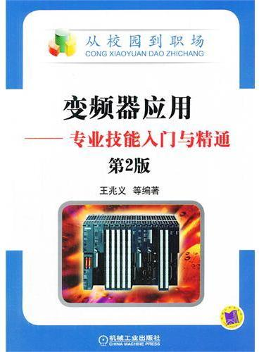 变频器应用--专业技能入门与精通(第2版)