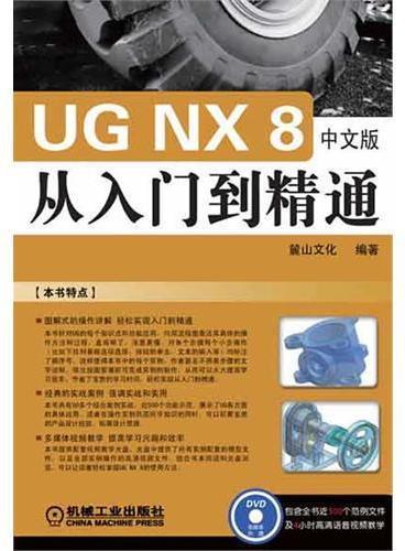 UG NX 8中文版零件设计实例精讲(工程软件从入门到精通系列)
