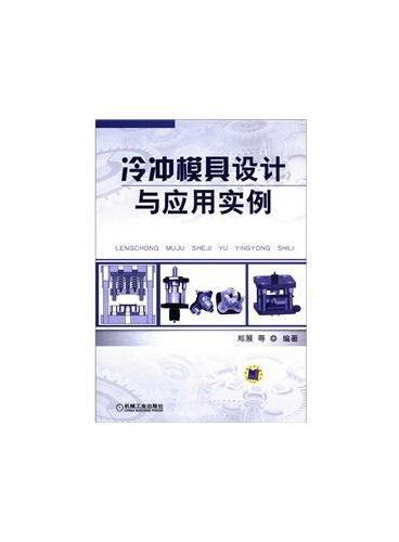 冷冲模具设计与应用实例