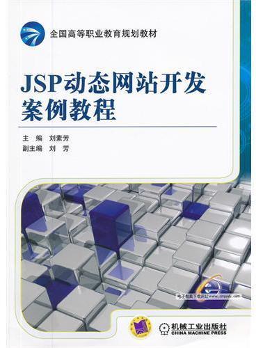 JSP动态网站开发案例教程