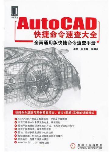 Auto CAD快捷命令速查大全
