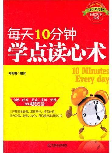 每天10分钟学点读心术