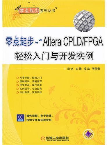 零点起步 Aitera CPLD/FPGA轻松入门与开发实例(1CD)