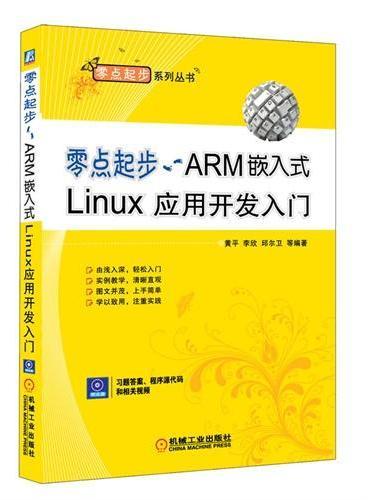 零点起步ARM嵌入式 Linux应用开发入门