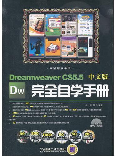 完全自学手册 中文版