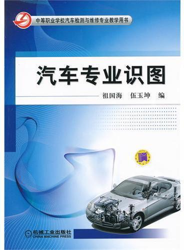 汽车专业识图