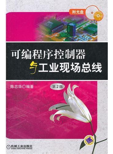 可编程序控制器与工业现场总线(第2版)