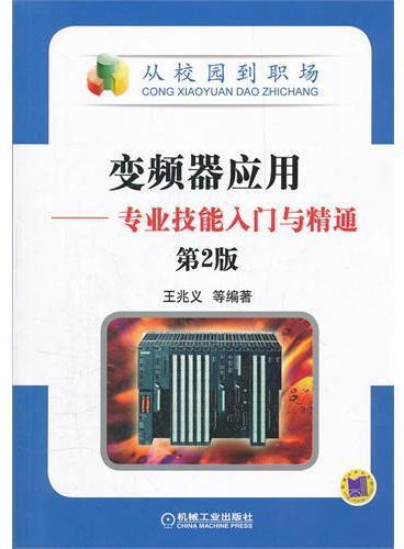 变频器应用 专业技能入门与精通 (第2版)