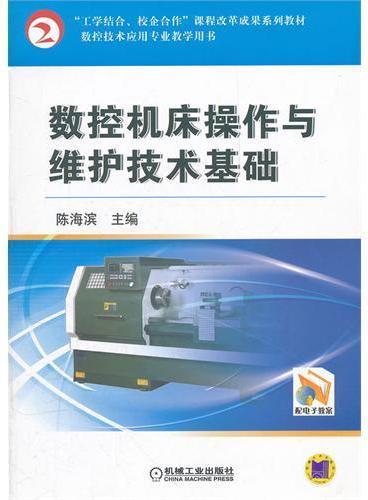 数控机床操作与维护技术基础