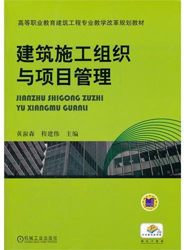 建筑施工组织与项目管理