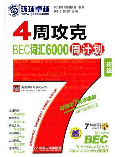 4周攻克BEC词汇6000周计划(初级)