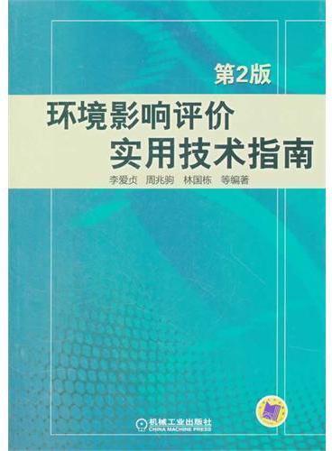 环境影响评价实用技术指南 第2版