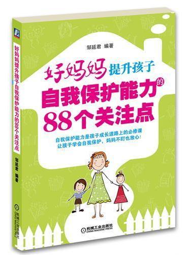 好妈妈提升孩子自我保护能力的88个关注点