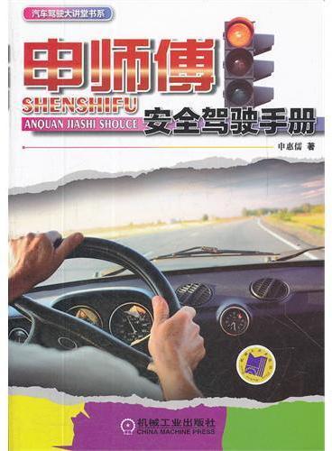 申师傅安全驾驶手册