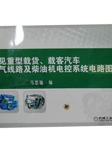 常见重型载货、载客汽车电气线路及柴油机电控系统电路图集