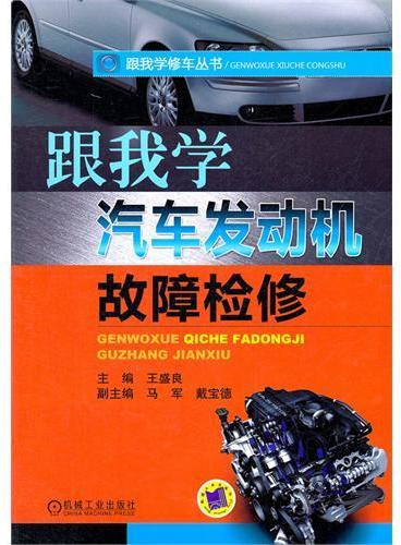 跟我学汽车发动机故障检修
