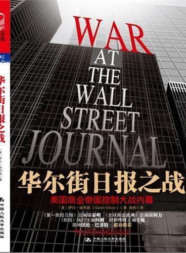华尔街日报之战(美国商业帝国控制大战内幕)