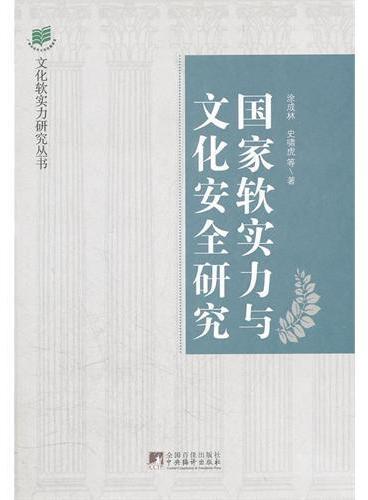 国家软实力与文化安全研究:以广州为例(第二版)