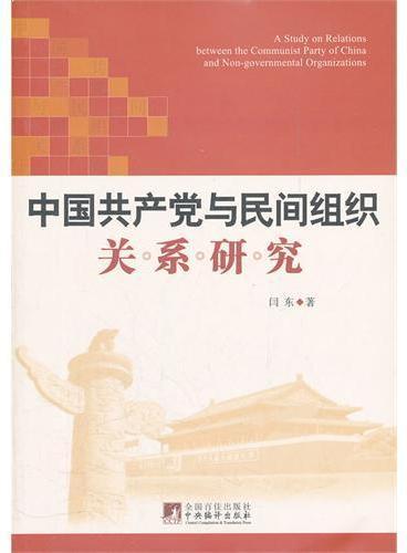 中国共产党与民间组织关系研究