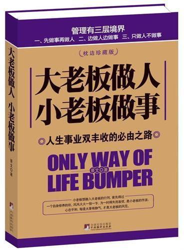 大老板做人 小老板做事:人生事业双丰收的必由之路
