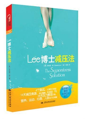 Lee博士减压法---整合身、心、灵,以及生活风格的减压理念